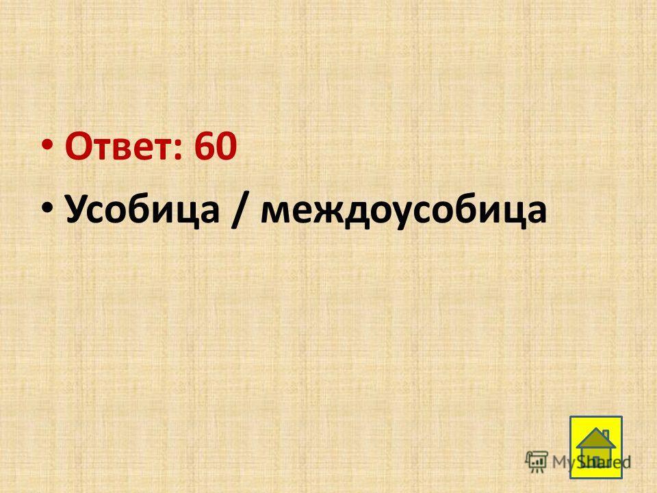 Ответ: 60 Усобица / междоусобица