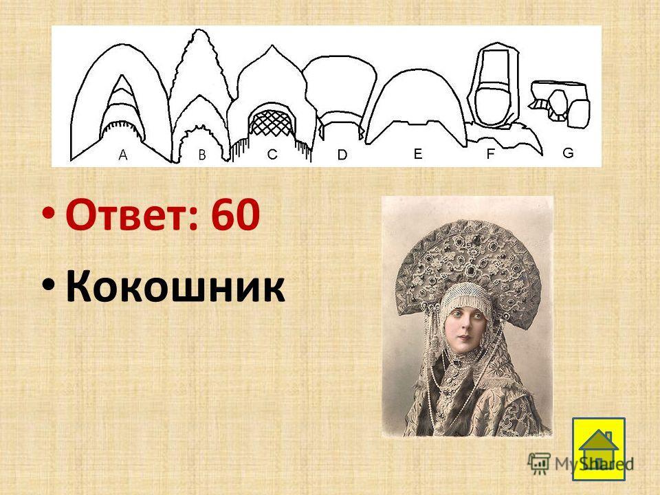 Ответ: 60 Кокошник