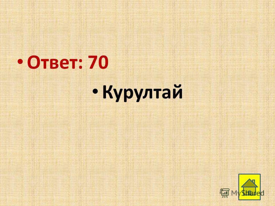 Ответ: 70 Курултай