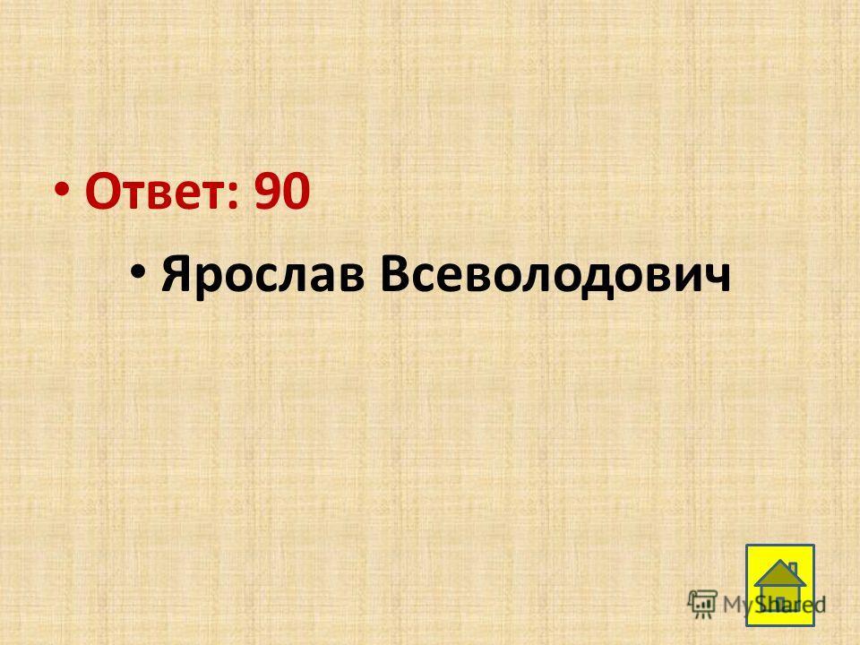 Ответ: 90 Ярослав Всеволодович