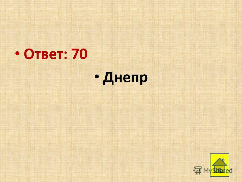 Ответ: 70 Днепр