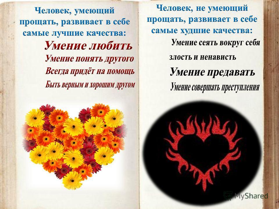 войнами злостью Дружбой Радостью жизни убийствами Помощью в трудную минуту миром любовью ненавистью спокойствием