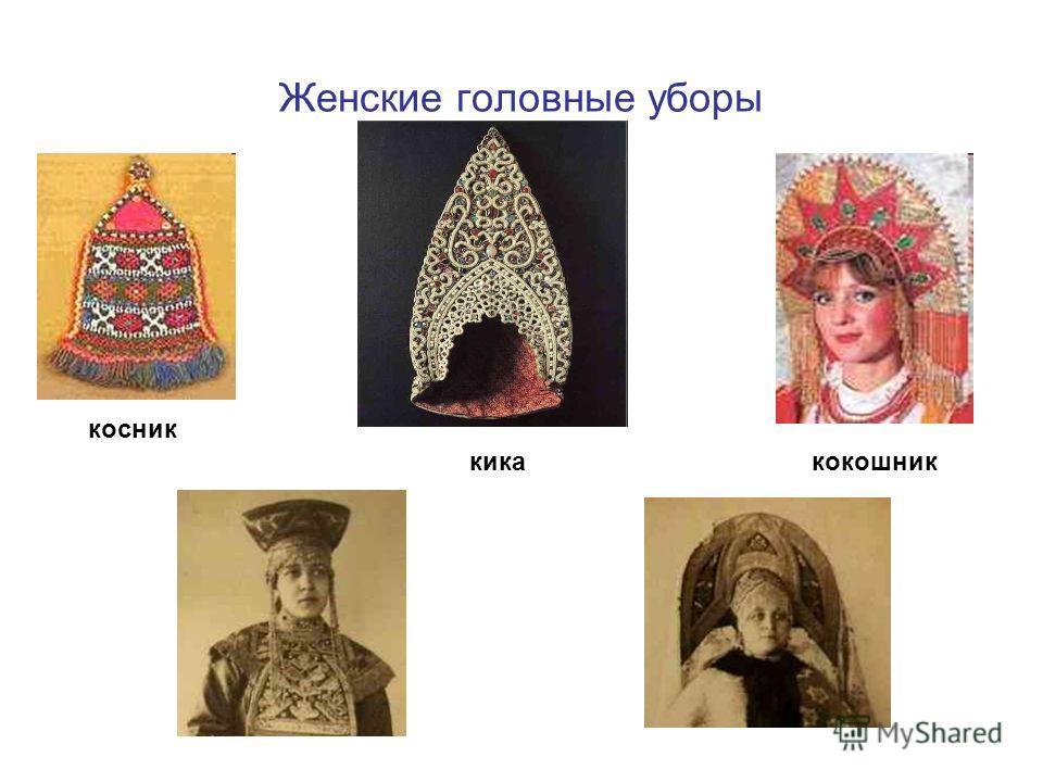 Женские головные уборы косник кикакокошник