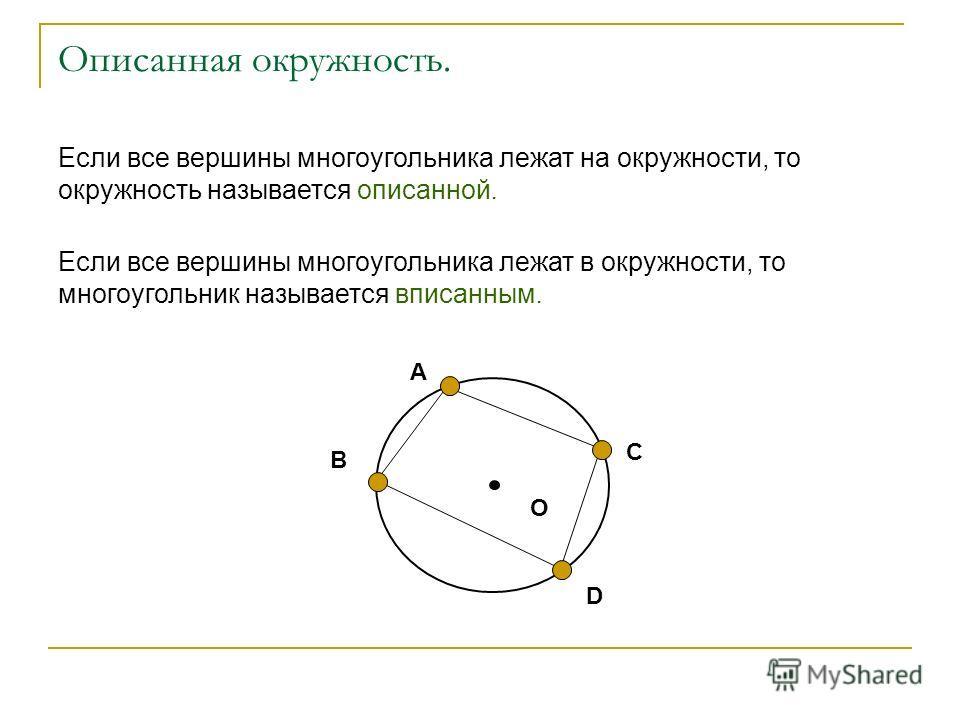 Описанная окружность. Если все вершины многоугольника лежат на окружности, то окружность называется описанной. Если все вершины многоугольника лежат в окружности, то многоугольник называется вписанным. В С А D О
