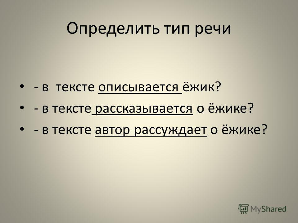 Определить тип речи - в тексте описывается ёжик? - в тексте рассказывается о ёжике? - в тексте автор рассуждает о ёжике?