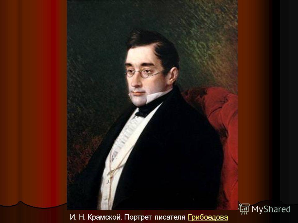 И. Н. Крамской. Портрет писателя Грибоедова Грибоедова