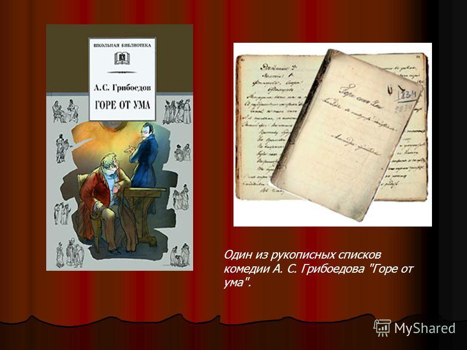 Один из рукописных списков комедии А. С. Грибоедова Горе от ума.
