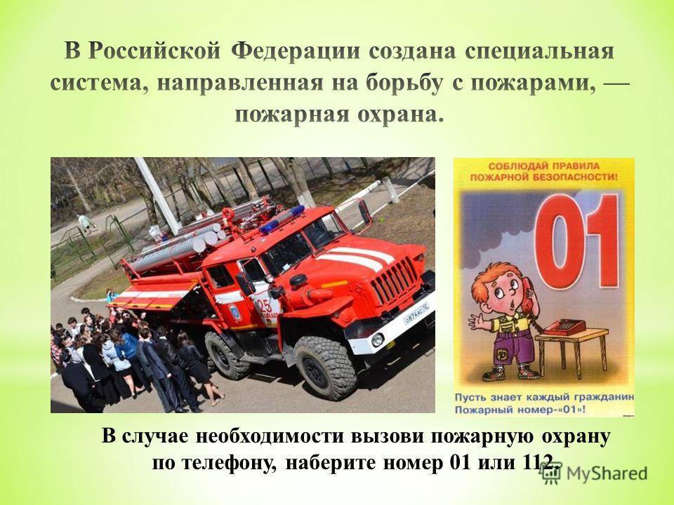 В случае необходимости вызови пожарную охрану по телефону, наберите номер 01 или 112.