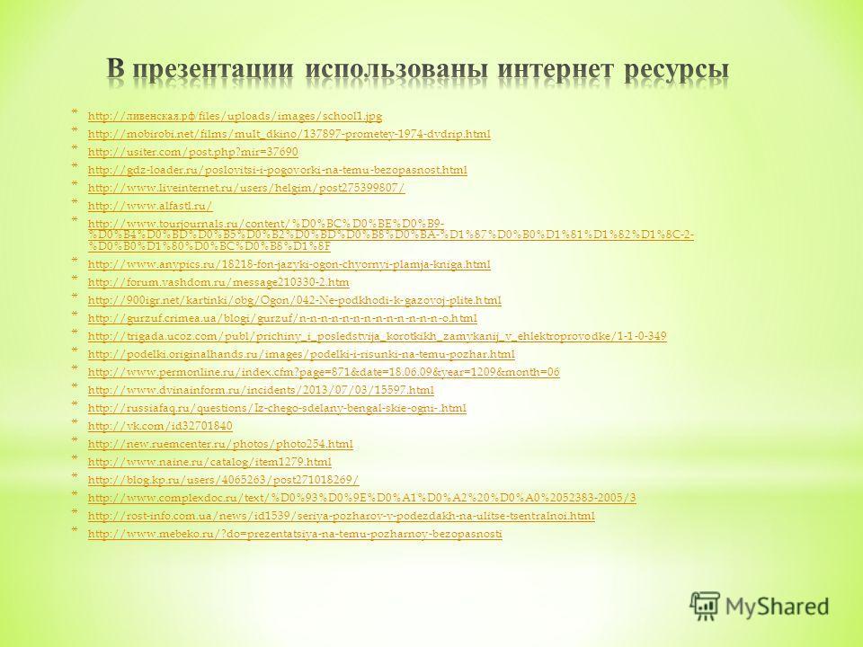 * http:// ливонская. рф /files/uploads/images/school1. jpg http:// ливонская. рф /files/uploads/images/school1. jpg * http://mobirobi.net/films/mult_dkino/137897-prometey-1974-dvdrip.html http://mobirobi.net/films/mult_dkino/137897-prometey-1974-dvdr