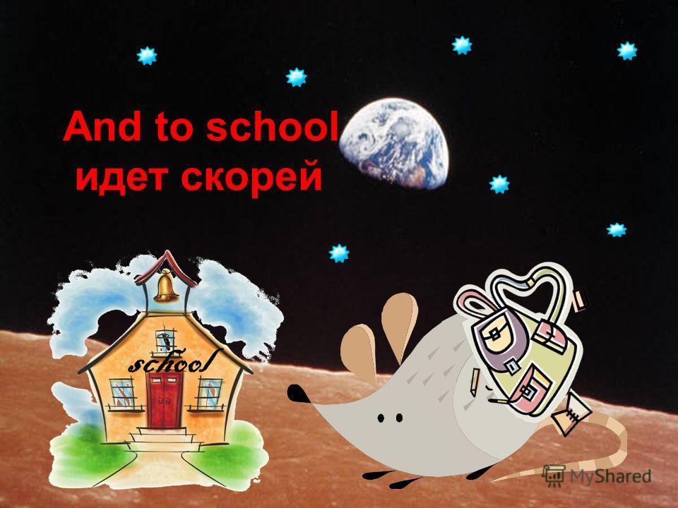 And to school идет скорей school