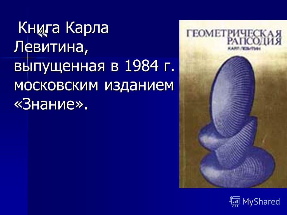 « Книга Карла Левитина, выпущенная в 1984 г. московским изданием «Знание». Книга Карла Левитина, выпущенная в 1984 г. московским изданием «Знание».