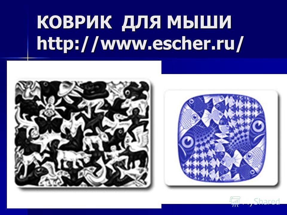 КОВРИК ДЛЯ МЫШИ http://www.escher.ru/