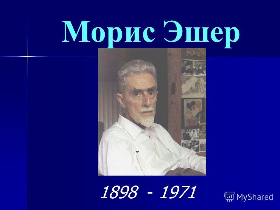 1898 - 1971 Морис Эшер