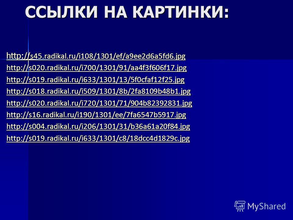 ССЫЛКИ НА КАРТИНКИ: http:// s45.radikal.ru/i108/1301/ef/a9ee2d6a5fd6. jpg http:// s45.radikal.ru/i108/1301/ef/a9ee2d6a5fd6. jpg http://s020.radikal.ru/i700/1301/91/aa4f3f606f17. jpg http://s019.radikal.ru/i633/1301/13/5f0cfaf12f25. jpg http://s018.ra