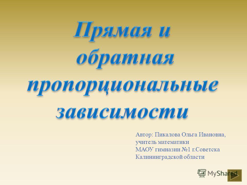 Автор : Пикалова Ольга Ивановна, учитель математики МАОУ гимназии 1 г. Советска Калининградской области
