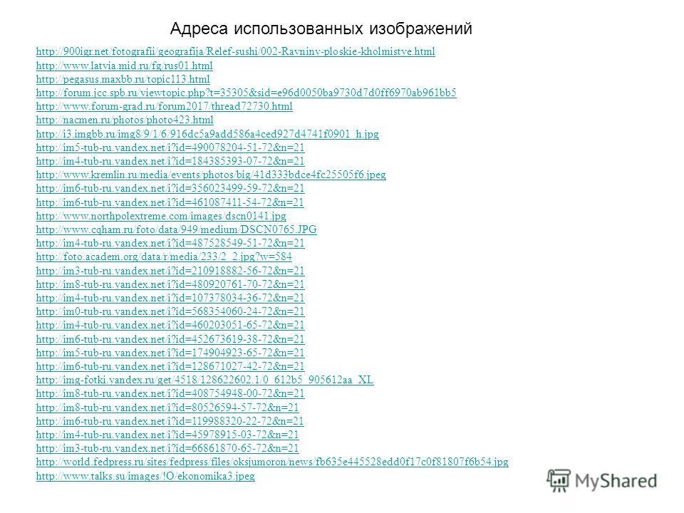 http://900igr.net/fotografii/geografija/Relef-sushi/002-Ravniny-ploskie-kholmistye.html http://www.latvia.mid.ru/fg/rus01. html http://pegasus.maxbb.ru/topic113. html http://forum.jcc.spb.ru/viewtopic.php?t=35305&sid=e96d0050ba9730d7d0ff6970ab961bb5