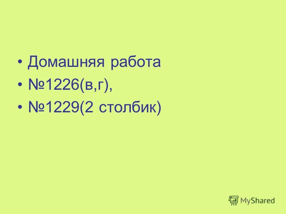 Домашняя работа 1226(в,г), 1229(2 столбик)