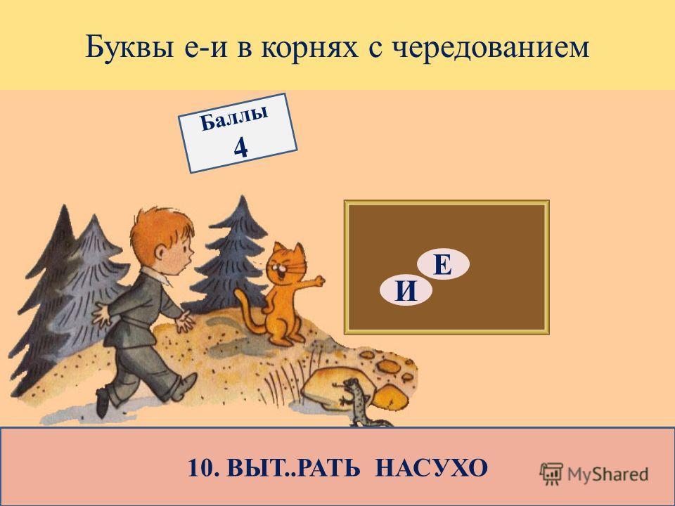 Буквы е-и в корнях с чередованием 10. ВЫТ..РАТЬ НАСУХО Е И Баллы 4
