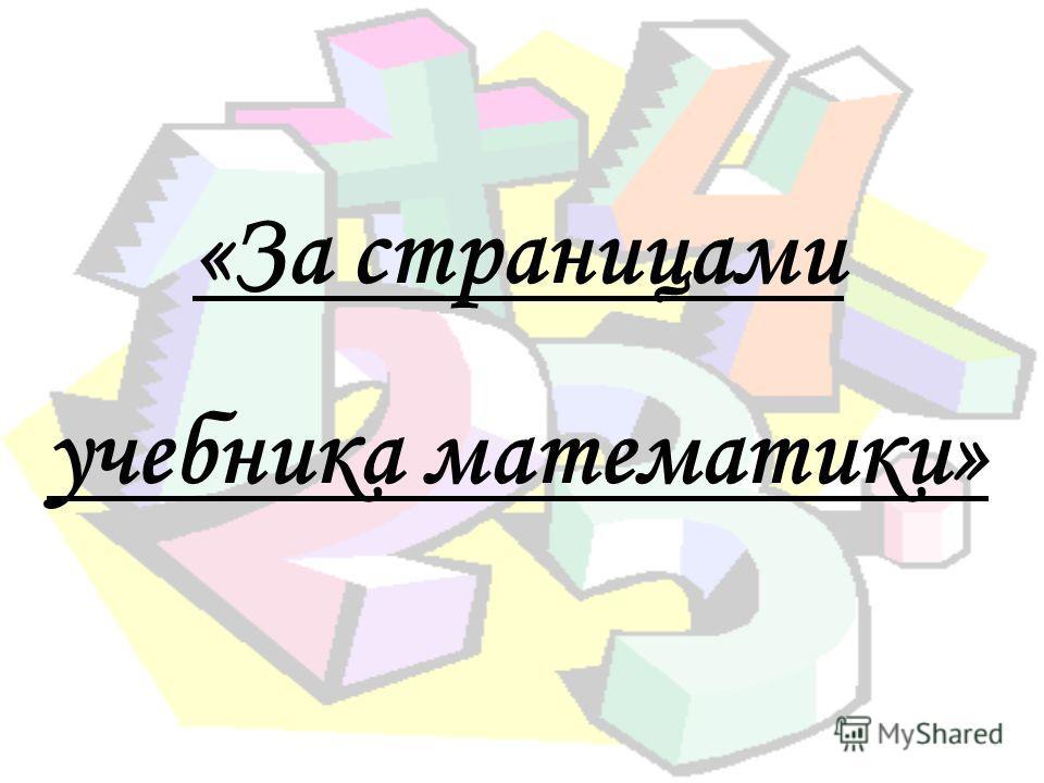 «За страницами учебника математики»