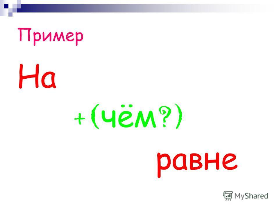 Пример На + ( чём ?) равне