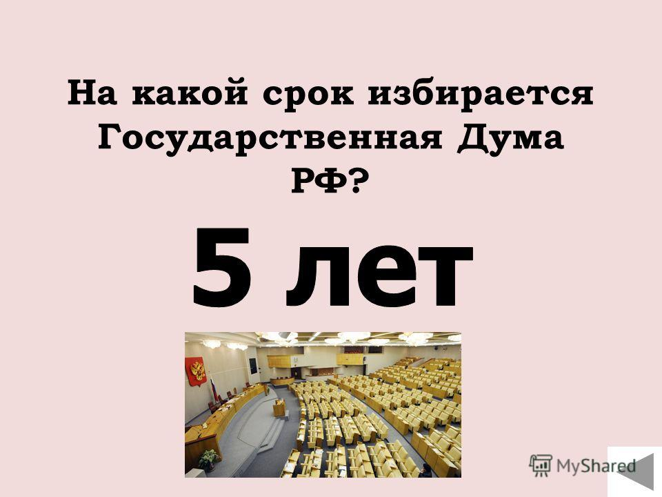 На какой срок избирается Государственная Дума РФ?