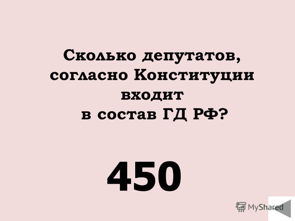 Сколько депутатов, согласно Конституции входит в состав ГД РФ?