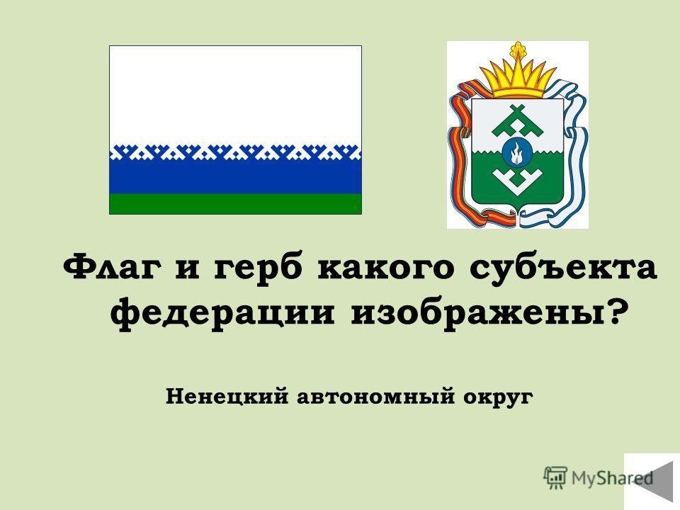 Флаг и герб какого субъекта федерации изображены? Ненецкий автономный округ