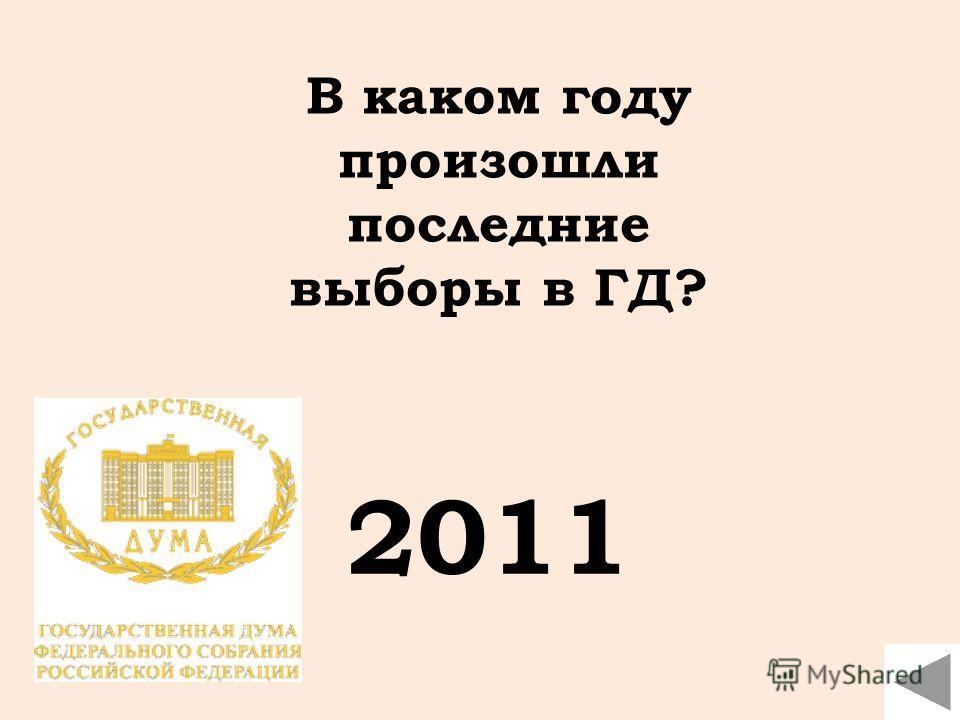В каком году произошли последние выборы в ГД? 2011