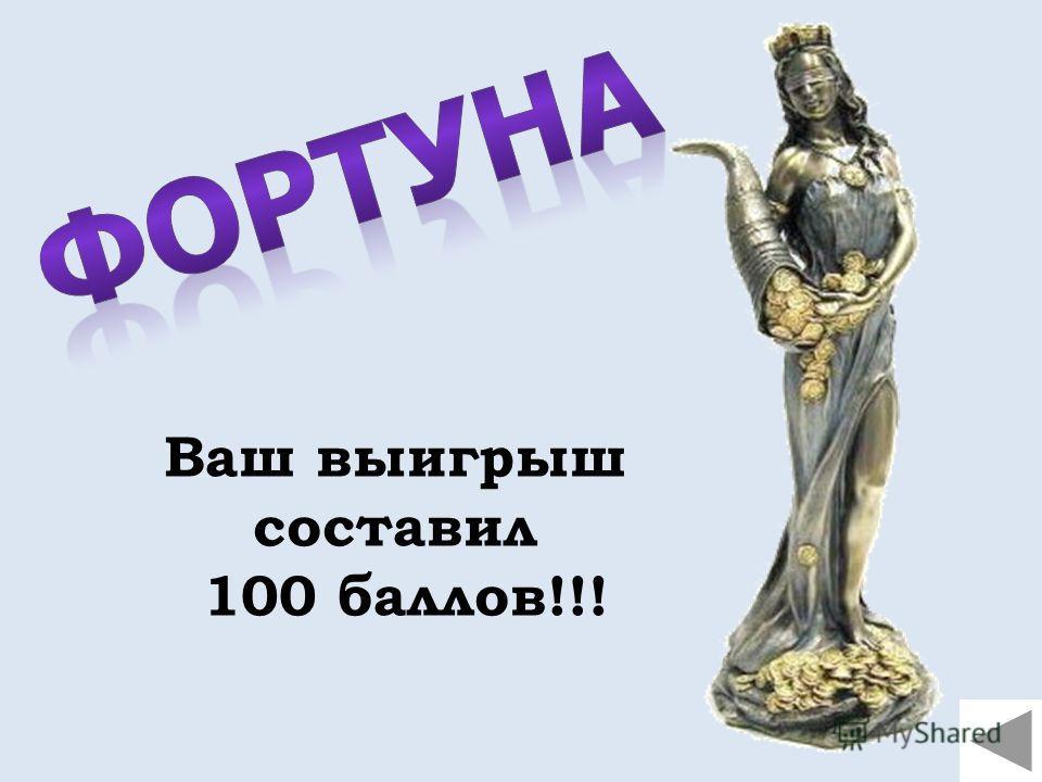 Ваш выигрыш составил 100 баллов!!!