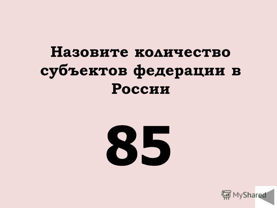 Назовите количество субъектов федерации в России