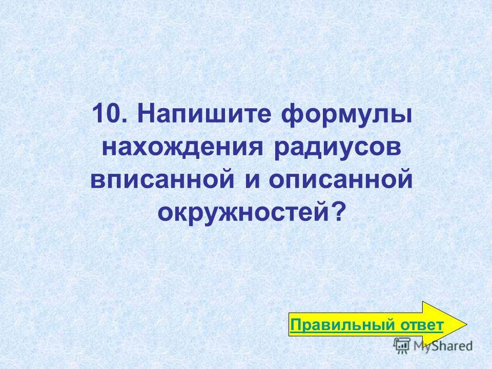 10. Напишите формулы нахождения радиусов вписанной и описанной окружностей? Правильный ответ
