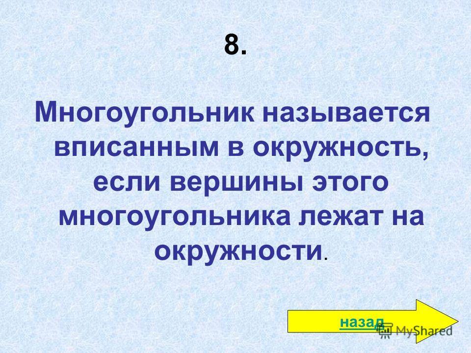 8. Многоугольник называется вписанным в окружность, если вершины этого многоугольника лежат на окружности. назад