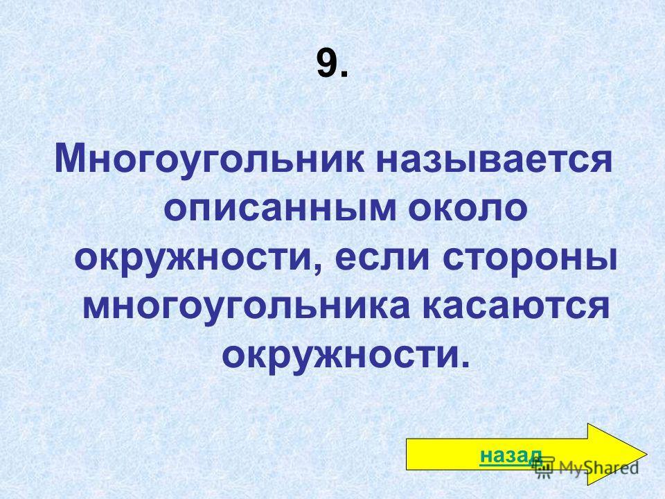 9. Многоугольник называется описанным около окружности, если стороны многоугольника касаются окружности. назад