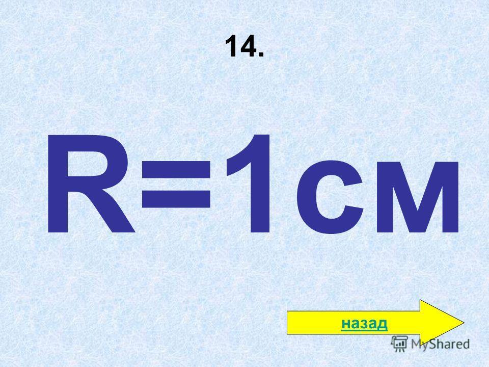 14. R=1 см назад