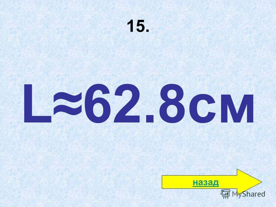 15. L62.8 см назад