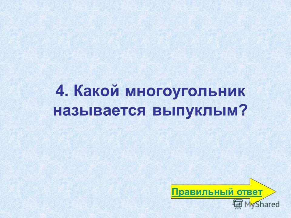4. Какой многоугольник называется выпуклым? Правильный ответ