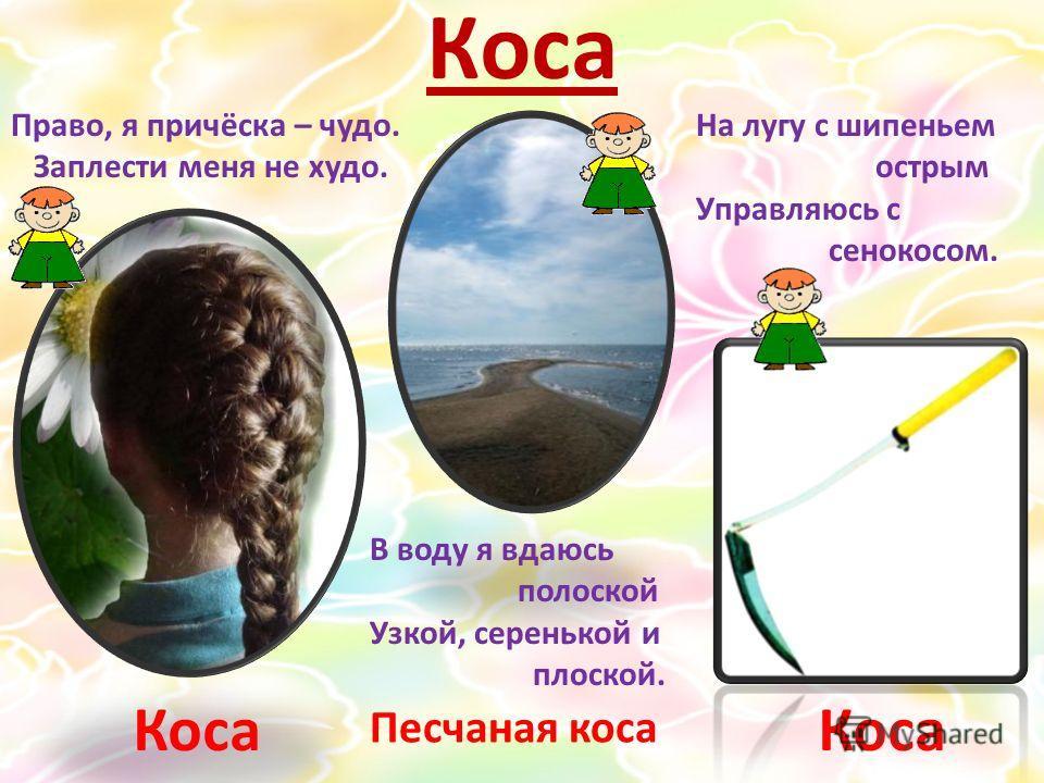 Ключ Много есть ключей: Ключ – родник среди камней, Ключ – скрипичный, завитой, И обычный ключ дверной.