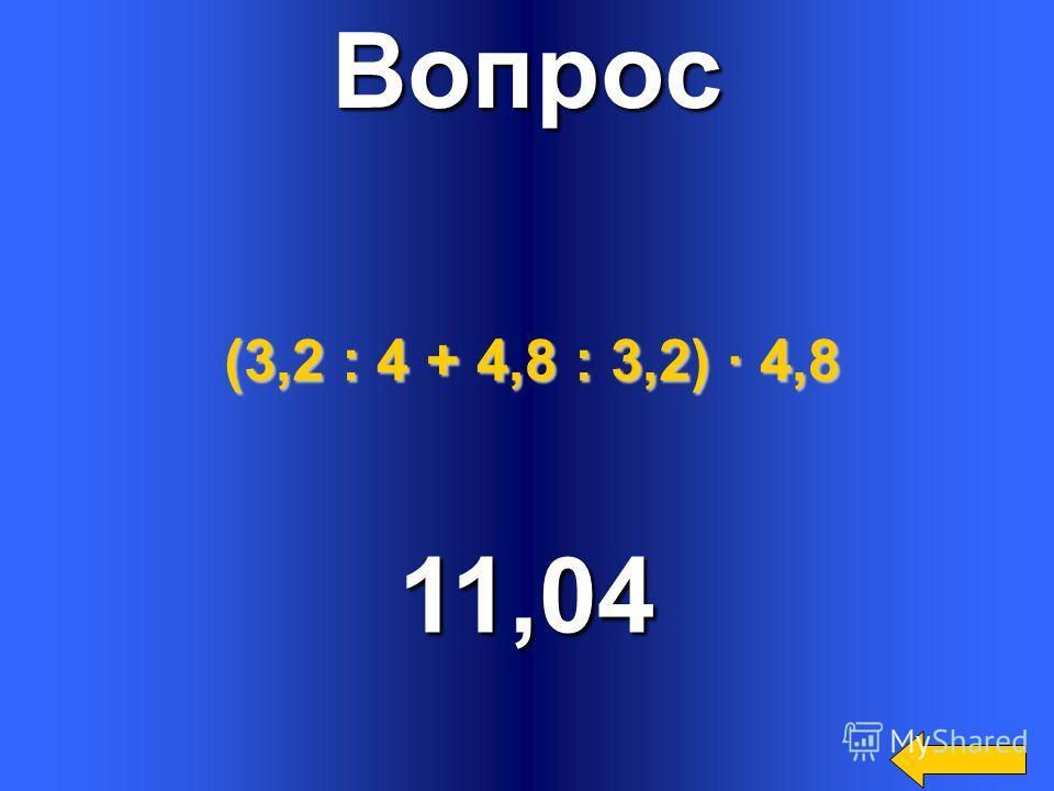 Вопрос 2,8:6,3=20:456,3:2,8=45:206,3:45=2,8:20 Составьте три пропорции, используя верное равенство 2,8 · 45 = 6,3 · 20