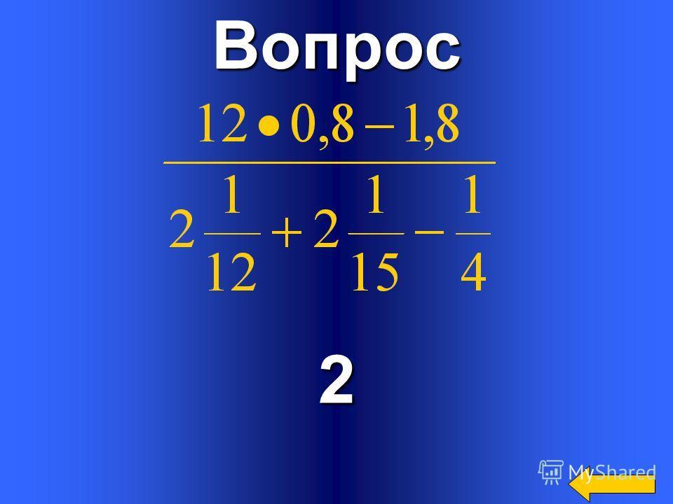 Вопрос 11,04 (3,2 : 4 + 4,8 : 3,2) · 4,8