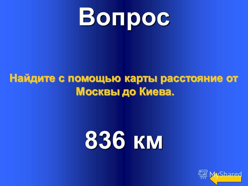 Вопрос Нет(более 1 м) Расстояние от Бреста до Владивостока более 10000 км. Уместится ли на одной странице тетради это расстояние в масштабе одна десятимиллионная?