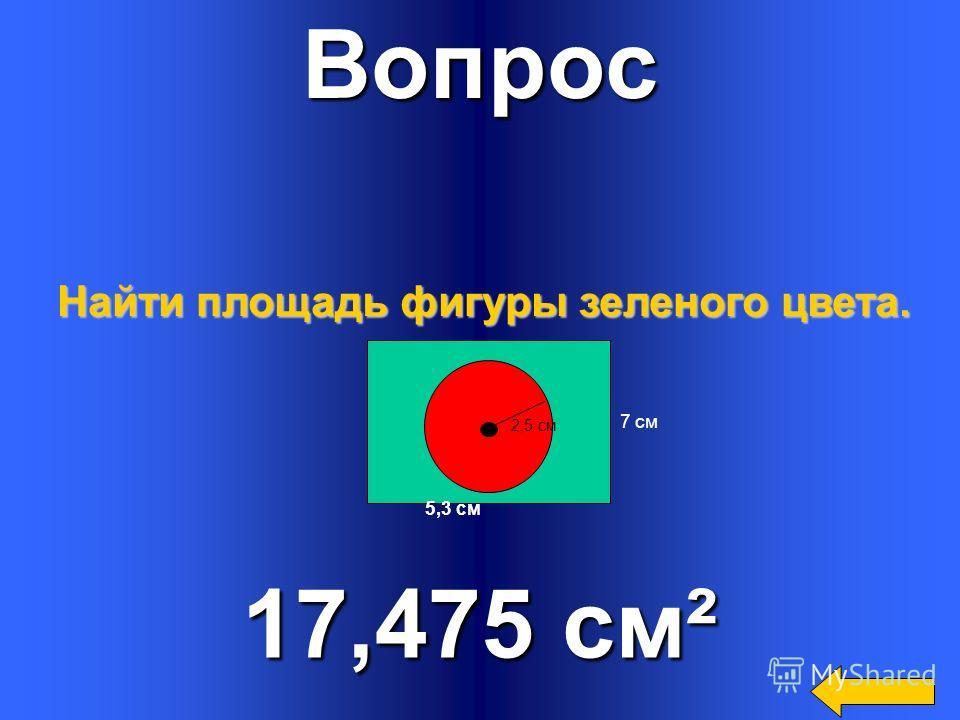 Вопрос 12,56 см² Чему равна площадь круга, если радиус этого круга равен 2 см?