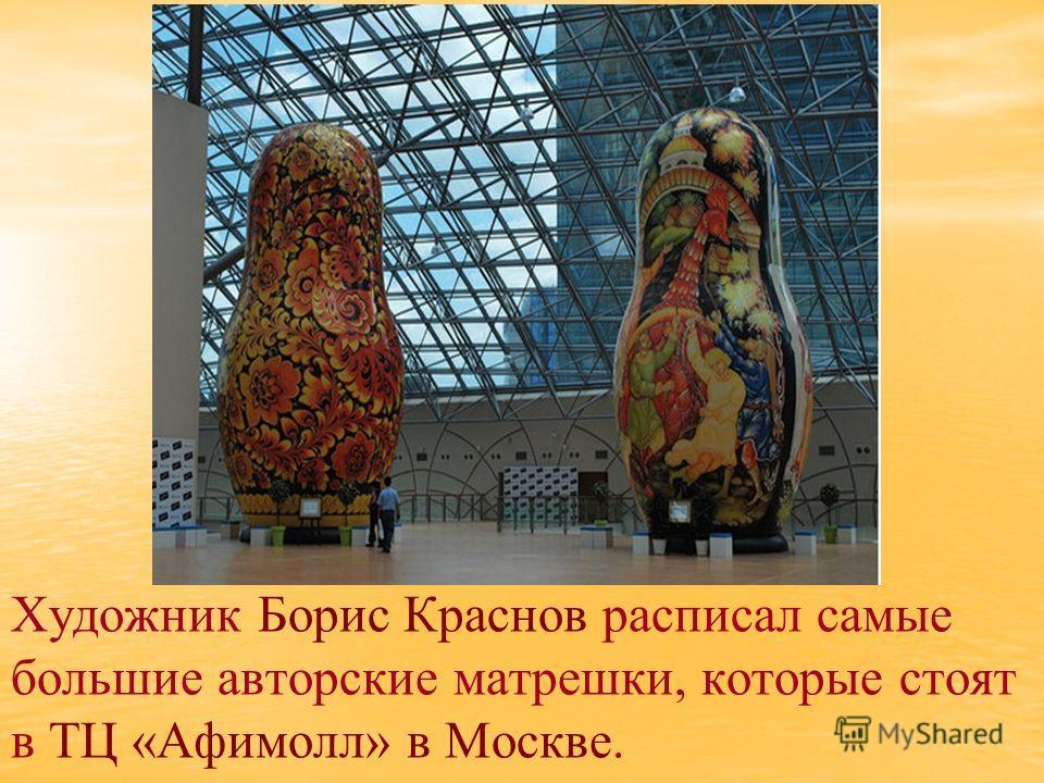 Художник Борис Краснов расписал самые большие авторские матрешки, которые стоят в ТЦ «Афимолл» в Москве.