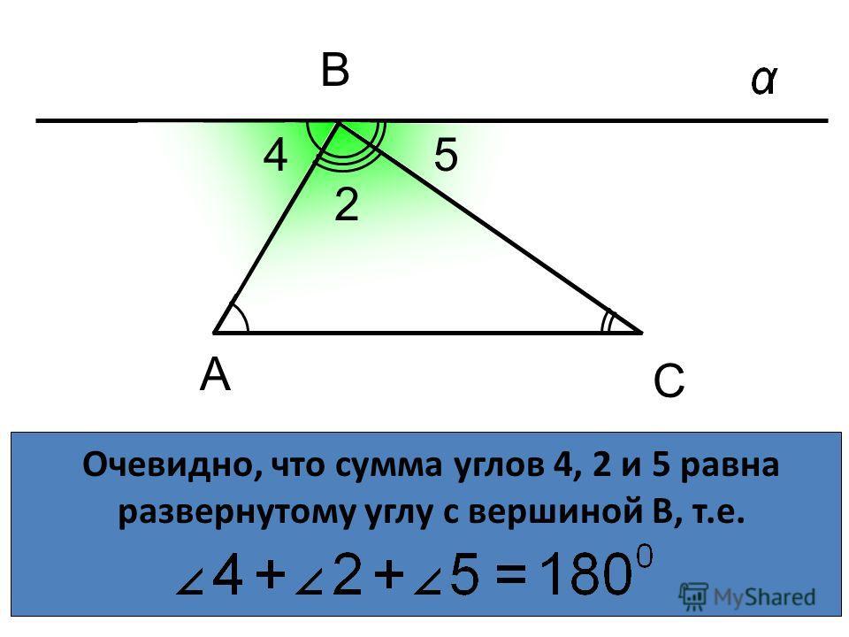 Очевидно, что сумма углов 4, 2 и 5 равна развернутому углу с вершиной В, т.е. А С 2 С В 45