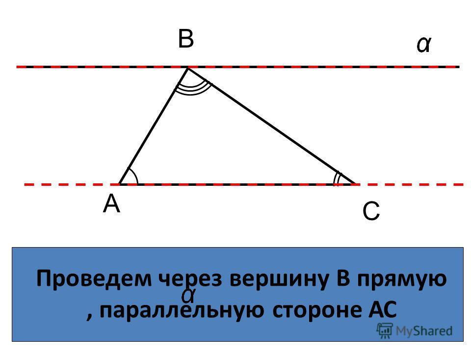 Проведем через вершину В прямую, параллельную стороне АС А С В С