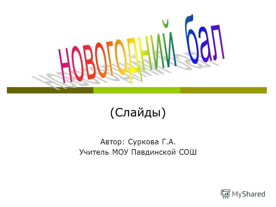 (Слайды) Автор: Суркова Г.А. Учитель МОУ Павдинской СОШ