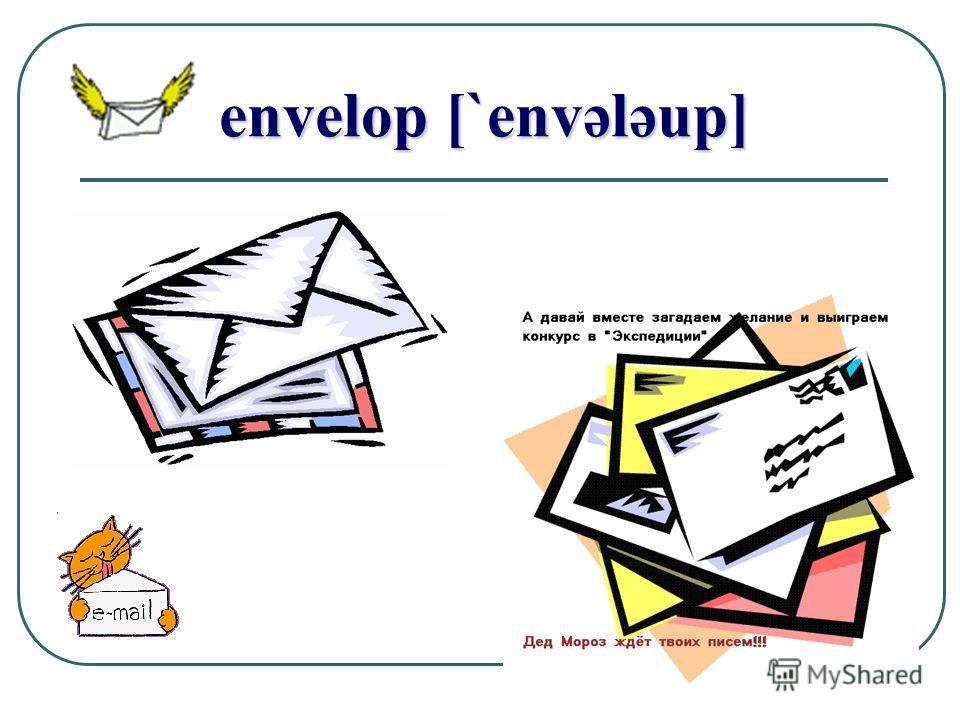 envelop [`envələup]