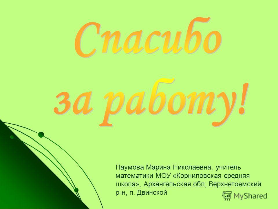 Наумова Марина Николаевна, учитель математики МОУ «Корниловская средняя школа», Архангельская обл, Верхнетоемский р-н, п. Двинской