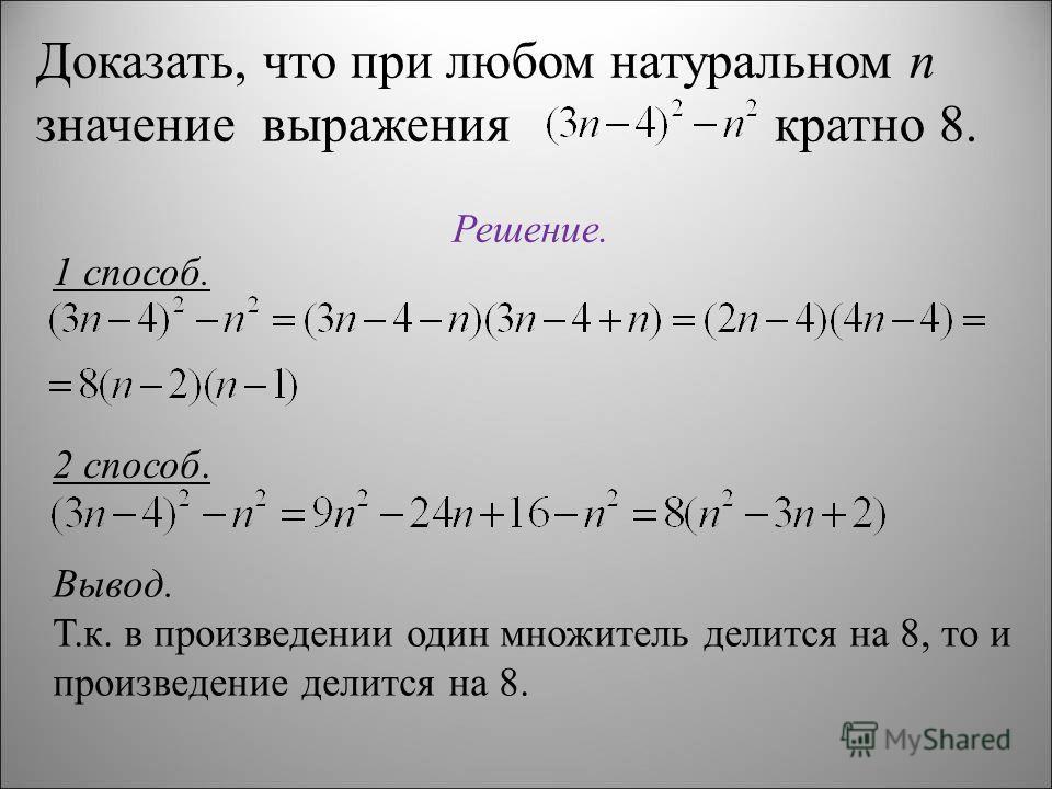 Доказать, что при любом натуральном n значение выражения кратно 8. Решение. 1 способ. 2 способ. Вывод. Т.к. в произведении один множитель делится на 8, то и произведение делится на 8.