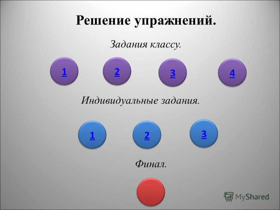 Решение упражнений. 12 3 Задания классу. Индивидуальные задания. 12 3 Финал. 4