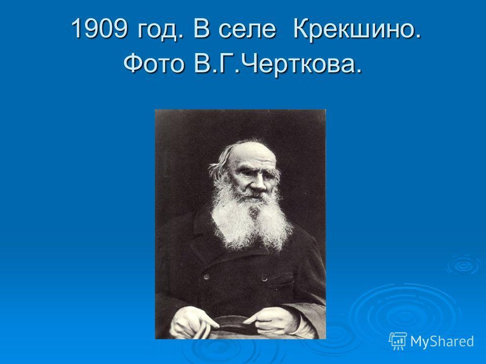 1909 год. В селе Крекшино. Фото В.Г.Черткова. 1909 год. В селе Крекшино. Фото В.Г.Черткова.